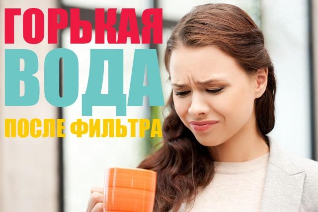 Горькая вода после очистки водяным фильтром - это вообще законно?