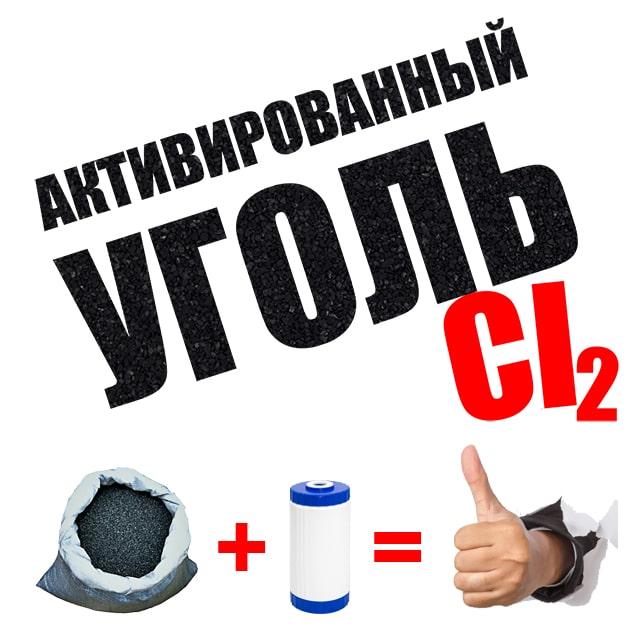 Активированный уголь - доступное средство для очистки хлорированной воды.